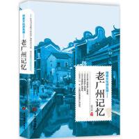 老广州记忆 苗学玲 9787509013250 当代世界出版社