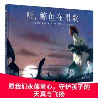 听,鲸鱼在唱歌 精装 适合:4-12岁 魔法象・图画书王国 感动大人的图画书 作者柳田邦男先生严选 守护孩子的天真与飞