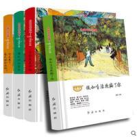 正版 外国文学经典全4册精装心灵成长篇名家编译 带你领略文学的洗礼感悟人生的真理 品读非凡的世界适合6-8-12岁青少