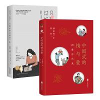 【包邮】武志红幸福成长课(共2册):中国式的情与爱+只想和你过好这一生