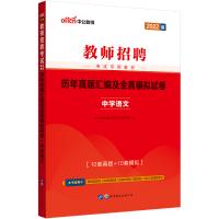 中公教育2021教师招聘考试专用教材:历年真题汇编及全真模拟试卷中学语文(全新升级)