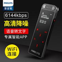 飞利浦数码录音笔VTR8060语音转文字WIFI高清录音器专业超长录音降噪可转化文字可转文字商务会议转换器远程