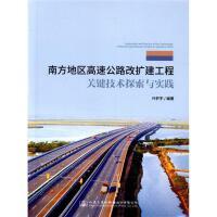 南方地区高速公路改扩建工程关键技术探索与实践 人民交通出版社股份有限公司