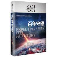 虫・科幻中国・未来:百年守望