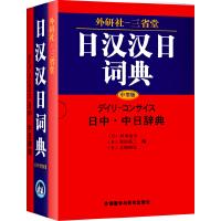 外研社・三省堂日汉汉日词典