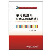 单片机应用技术基础(C语言)(高职)