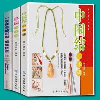3本一学就会的时尚编绳技法+中国结一本通+串珠一本通编绳手链基础教程书 diy手工编绳一本通手链项链