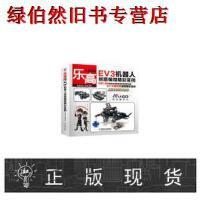【二手正版9成新现货包邮】乐高EV3机器人创意编程精彩实例码高机器人教育机械工业出版社