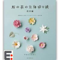野花的立体剪纸-西洋篇 野の花の立体切り� 手工书籍 日本生活图书