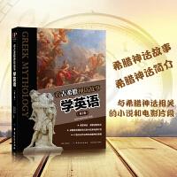 看古希腊神话故事学英语 第2版 自学英语入门到精通教程书籍 学英语小说电影片段现货畅销书籍 生活阅读雅思托福考试