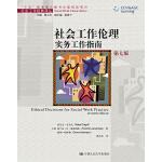 社会工作伦理:实务工作指南(第七版)(社会工作经典译丛)