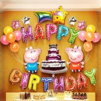 【支持礼品卡】生日气球套餐宝宝周岁儿童生日派对布置装饰用品卡通字母铝膜气球4zl