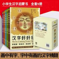 汉字好好玩 全5册 礼盒套装 有画面、有知识、有故事、有历史,追根溯源,感受汉字之美。 台文创馆同款湾 张宏如著 3-