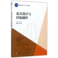 皮具设计与样板制作(普通高等教育十三五规划教材)