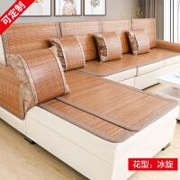 ???沙发凉席垫夏天沙发垫夏季客厅麻将席沙发竹席垫