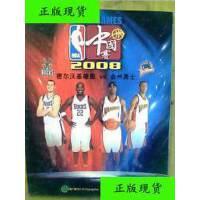 【二手旧书9成新】NBA特刊 中国赛2008 密尔沃基雄鹿VS金州勇士 /
