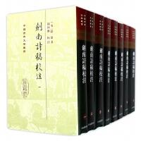 剑南诗稿校注(共8册)(精)/中国古典文学丛书 博库网