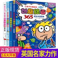 【英国引进】让孩子们痴迷的创意绘画365 全套4册 3-6-9岁幼少儿童图画书涂色本学画画书教材 艺术创意美术教程 宝