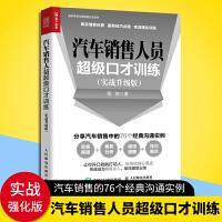 汽车销售人员超级口才训练 实战升级版 提升汽车销售人员沟通能力 汽车销售技巧方法书籍