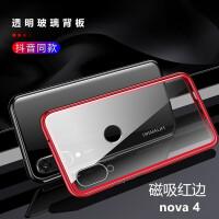 优品 华为nova4手机保护壳时尚玻璃手机壳简约防摔手机套nova4e金属边框保护套万磁王抖音
