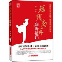 【新书店正版】短线高手技巧紫龙9787560974378华中科技大学出版社