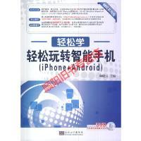 【旧书9成新】轻松学 轻松玩转智能手机陶晓云东南大学出版社9787564140403