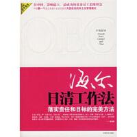 海尔日清工作法:落实责任和目标的方法 任锡源 中国言实出版社 9787801289612