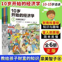 10岁开始的经济学(全六册)读经济学,培养大局观,为孩子揭秘受用一生的经济逻辑 泉美智子 中信出版社9787521710915
