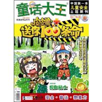童话大王 2014年第三季度合辑(全套3册)