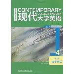 现代大学英语(第二版)(精读)(4)(同步测试)(2018版)