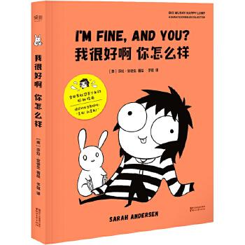 我很好啊你怎么样 莎拉安徒生 减压逗乐成长类少女治愈漫画绘本书  通过可爱、幽默的画面与剧情呈现出来,治愈了每一颗孤独又沮丧的心。 三晖图书专营店