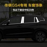 汽车装饰条 适用于广汽传祺GS4车窗饰条改装车窗亮条装饰304不锈钢
