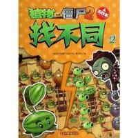 植物大战僵尸2游戏书:找不同2 童书 3-6-7岁幼儿儿童启蒙玩具书 畅销宝宝找不同早教智