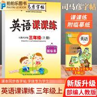 司马彦字帖三年级上册英语课课练人教版