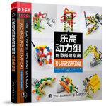 乐高动力组创意搭建指南 机械结构篇 [日]五十川芳仁(Yoshihito Isogawa) 9787115431363