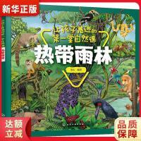 让孩子着迷的第一堂自然课――热带雨林 童心 化学工业出版社9787122337214【新华书店 品质保障】