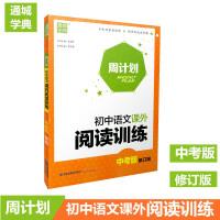 2020春通城学典周计划初中语文课外阅读训练中考版修订版