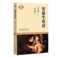 安徒生童话(成长必读系列)