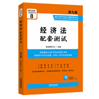 经济法配套测试:高校法学专业核心课程配套测试(第九版)