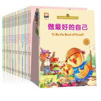 儿童情绪管理与性格培养绘本20册 0-3-6岁幼儿启蒙认知图画书 中英双语故事绘本 亲子共读宝宝睡前故事书 幼儿园宝宝早教读物