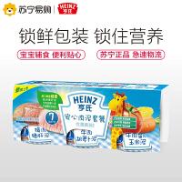 Heinz亨氏安心肉泥套餐(优惠套装)113g*3