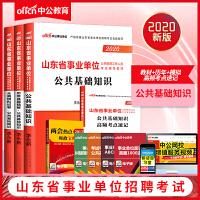 中公教育2020山东省事业单位考试:公共基础知识(教材+历年真题+全真模拟)3本+综合写作 共4本套