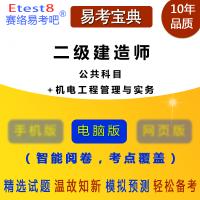 2019年二级建造师资格考试(公共科目+机电工程管理与实务)易考宝典软件(含3科) (ID:242)章节练习/模拟试卷