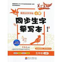 包邮2019秋规范汉字字帖小学同步生字摹写本五/5年级上册笔下生辉