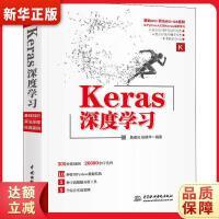 Keras深度学习 鲁睿元 祝继华著 9787517076452 水利水电出版社 新华书店 品质保障
