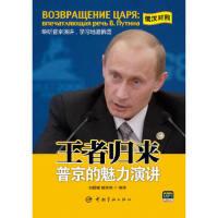王者归来:普京的魅力演讲 随书赠送MP3