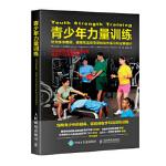 青少年力量训练 [美]艾弗里・D.费根鲍姆(Avery D. Faigenbaum) 韦恩 人民邮电出版社 97871