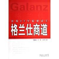 【新华书店,品质保障】格兰仕商道,广东经济出版社,9787807281917