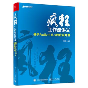 疯狂工作流讲义-基于Activiti-6.x的应用开发(pdf+txt+epub+azw3+mobi电子书在线阅读下载)