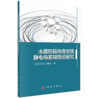 水膜阳极热湿交换静电场基础理论研究